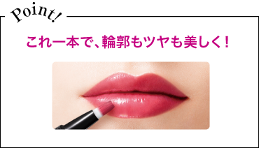 http://www.kissme-ferme.jp/products/lip/benifudeLiquidRouge/img/point1.png
