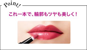 http://www.kissme-ferme.jp/products/lip/benifudeLiquidRouge/img/point1.png