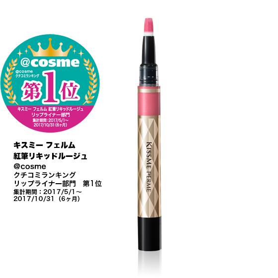 https://www.kissme-ferme.jp/products/lip/benifudeLiquidRouge/img/product_01_1802.png